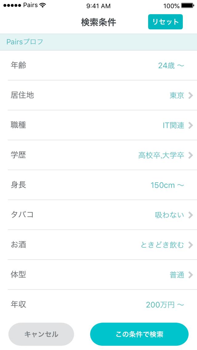 ペアーズ 検索